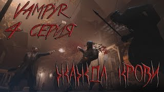 💀💀💀 Vampyr - 4 серия | Жажда крови  💀💀💀