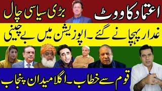 اعتماد کا ووٹ، خان کی بڑی سیاسی چال، غدار پہچانے گۓ