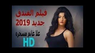فيلم عربى ممنوع من العرض  افلام عربية جديده 2019