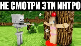 САМЫЕ ХУДШИЕ ИНТРО В МАЙНКРАФТ!
