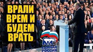 Ложь и лицемерие на съезде Единой России