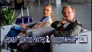 Сериал Доктор Рихтер 2 - Продолжение (2018) смотреть медицинский детектив Трейлер анонс Россия 1
