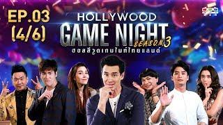 HOLLYWOOD GAME NIGHT THAILAND S.3 | EP.3อาเล็ก,วุ้นเส้น,จุ๊บจิ๊บVSปั้นจั่น,ไอซ์,ธงธง[4/6] | 02.06.62