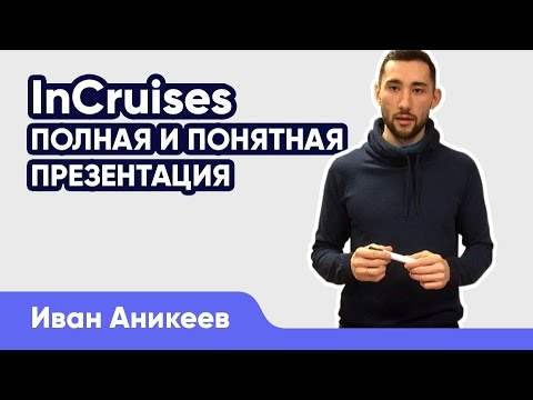 InCruises презентация. Март 2019. Вся правда!