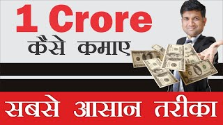 How to earn 1 crore | 1 crore kaise kamaye | How To Make Money In Stock Market