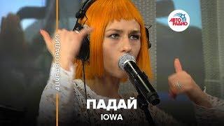 IOWA - Падай (#LIVE Авторадио)