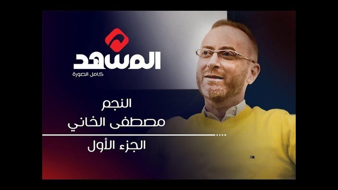 لقاء النجم مصطفى الخاني مع المشهد... الجزء الأول