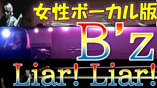 【女性ボーカルB'z!】vol.3「Liar! Liar!」【毎週新作公開!】