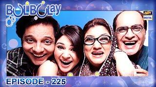 Bulbulay Episode 225 | Ayesha Omar & Nabeel | ARY Digital