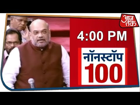 आज शाम की बड़ी खबरें | Non Stop 100 | 17 July 2019