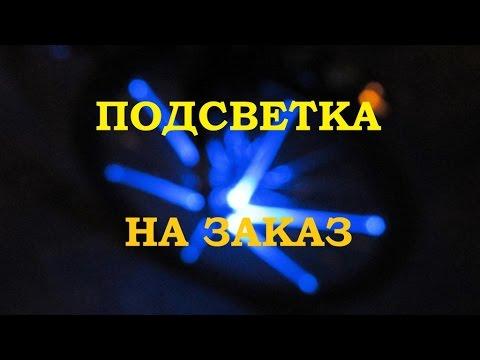 Велосипедная подсветка