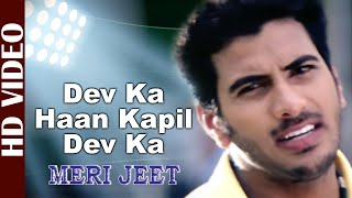 Dev Ka Haan Kapil Dev Ka - Video Song | Meera Vasudevan & Sruthi Raj | Meri Jeet | hindi film songs