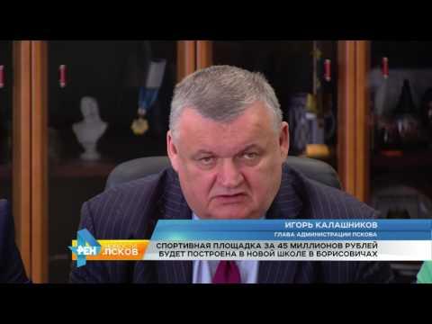 Новости Псков 06.06.2017 # Координационное совещание