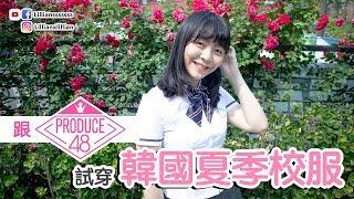跟《PRODUCE48》穿韓國夏季校服!《PRODUCE 101》同款! | 韓國旅遊 | Lilliansssssss