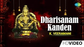 Dharisanam Kanden  Tamil Devotional Video Song  K Veeramani