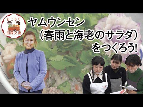 【日本のミエカタ 世界のミカタ】タイの人と一緒にヤムウンセン(春雨と海老のサラダ)をつくろう!