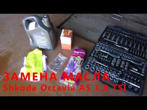 Фото к видео: Замена моторного масла на Skoda Octavia A5 1.8 TSI