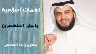 اغاني طرب MP3 نغمات اسلاميه - يا جابر المنكسرين لـ مشاري راشد العفاسي تحميل MP3