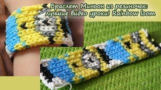 Браслет Миньон из резиночек: лучшие видео уроки! Rainbow loom