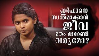 Kathayalithu Jeevitham  JEEVA FOLLOW UP STORY  Episode #09  AmritaTV