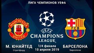 Манчестер Юнайтед - Барселона Прямая трансляция Лиги Чемпионов 2018/2019 на Матч ТВ в 21:55.