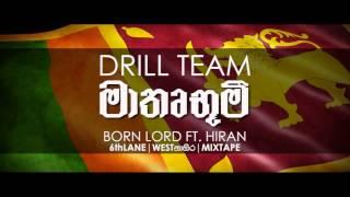 Drill Team - මාතෘ භූමී (Maathru-bhoomi) ft.Hiran