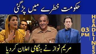 Maryam Nawaz Ne Hangami Ailan Kr Dia   Headlines 03 PM   23 July 2021   Lahore Rang