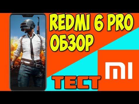 Обзор Xiaomi Redmi 6 PRO / Тест ▶ Лучший Бюджетный Смарт от #Xiaomi
