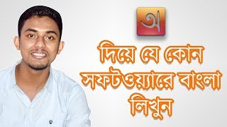 How To Write Bangla In Any Software [Photoshop, Premiere Pro & Etc] | Avro Bangli Typing