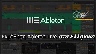 Ableton Live Tips – Save & Save As