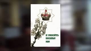 Свидетельство Елены Югиной о мироточивой иконе св Царя Мученика Николая