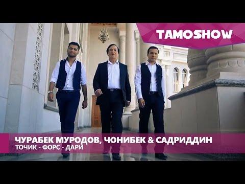Чурабек Муродов, Чонибек Муродов & Садриддин Начмиддин - Точик, Форс, Дари (2015)