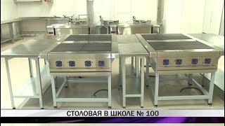 Столовая в школе №100 - как будет организован процесс питания