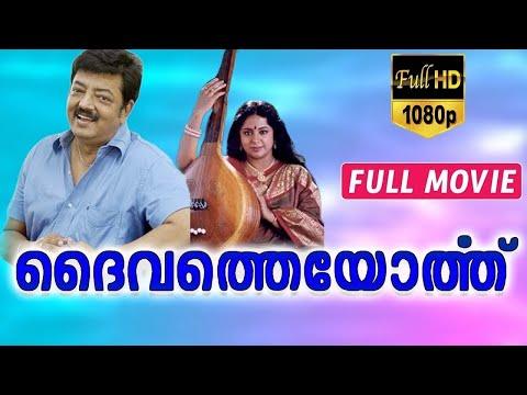 Dheivatheyorthu 1985 Malayalam Movie | Prem Nazir, Srividya, Innocent, Urvashi