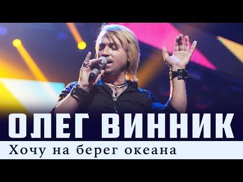 Олег Винник — Хочу на берег океана