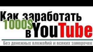 Как заработать 1000$ на YouTube на монетизации чужих видео, без вложений? ШОК! СЕКРЕТНАЯ МЕТОДИКА!