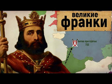 Битва при Пуатье. 732 год. Как карл Мартелл спас Европу.