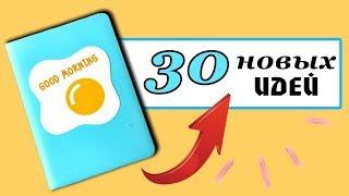 Мой Ежедневник: 30 НОВЫХ ИДЕЙ страниц, оформление, развороты