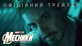 Месники: Завершення. Офіційний трейлер (український)