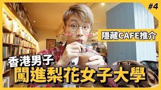 【韓國】跟港男遊梨花女子大學 🌼 發現隱藏咖啡店 |出走日記#4 咖喱張 GARY CHEUNG