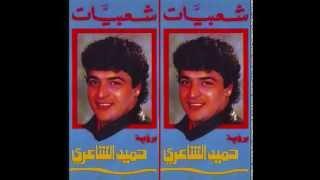 اغاني حصرية Hamid El Shari - Metkal I حميد الشاعري - شعبيات صعيدي / متقال تحميل MP3