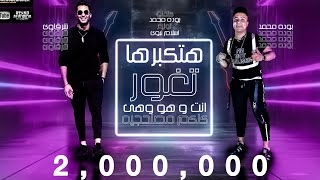 مهرجان هتكبرها تغور ( انت وهو وهي كلكم مصلحجيه ) بوده محمد و شرقاوي 2020 تحميل MP3
