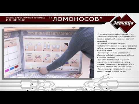 """Учебно-лабораторный комплекс по химии """"Ломоносов"""""""