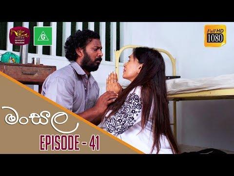 Mansala - මංසල | Episode -41 | 2018-12-16 | Rupavahini TeleDrama