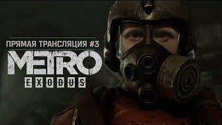 Metro: Exodus - 1086 км от Москвы! 🔶 Stream #3
