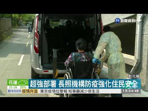 華視新聞 20200331-彰化長照機構防疫演練 強化住民安全