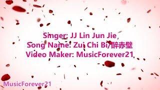 林俊杰JJ Lin   醉赤壁Zui Chi Bi   Chinese Pinyin 歌詞 Lyric