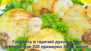 Фаршированный картофель простые рецепты вторых блюд