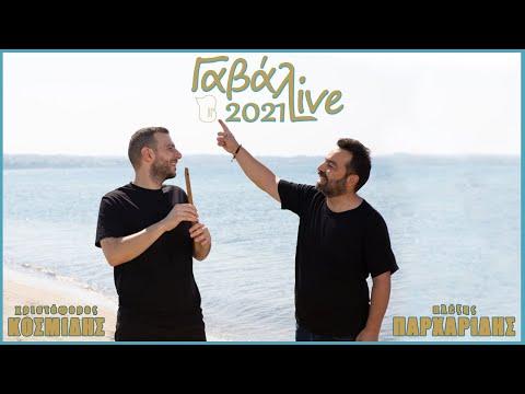 Αλέξης Παρχαρίδης-Χριστόφορος Κοσμίδης: Γαβάλ Live 2021 🐑®