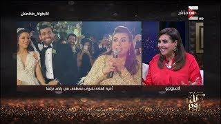 كل يوم - نشوى مصطفى تكشف حقيقة تهديدها لزوجة ابنها في فرحهم وتفاصيل الأغنية اللي كسرت الدينا
